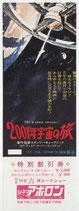 2001年宇宙の旅(リヴァイバル割引券)