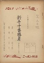新吾十番勝負(第149回/ラジオ放送劇台本)