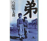 弟(石原裕次郎/幻冬舎文庫)(映画書)