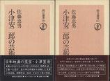 小津安二郎の芸術(上下2冊)(映画書)