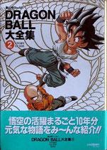 DRAGON BALL 大全集 鳥山明ワールド(ドラゴンボール第2巻/映画書)