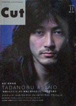 CUT・94号(表紙・浅野忠信)
