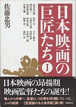 日本映画の巨匠たち(1)