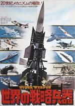 世界の戦略兵器(邦画ポスター)