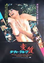 ダーティ・グループ変質(ピンク映画/洋画ポスター)