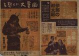 幽霊大いに怒る/二人姿/阿片戦争/虚無僧系図(チラシ邦画/札幌日活館)