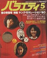 バラエティ(5月号・表紙・薬師丸ひろ子、杉田かおる、荻野目慶子)