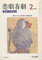 悲劇喜劇・2月号(特集・千田是也)(NO・388/演劇雑誌)