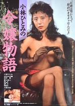 小林ひとみの令嬢物語(ピンク映画/邦画ポスター)