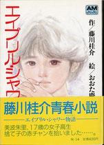 エイプリル・シャワー物語(アニメージュ文庫)(映画書)
