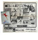 札幌オリンピック(ビラ&試写状ハガキ)(映画宣材)