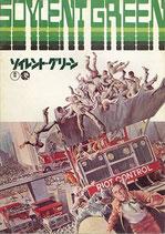 ソイレント・グリーン(アメリカ映画/パンフレット)