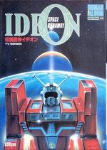 伝説巨人イデオン Tvシリーズ(アニメ/映画書)
