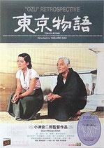 東京物語(リニューアル・ニュープリント/邦画チラシ)