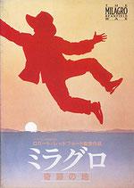 ミラグロ 奇跡の地(アメリカ映画/パンフレット)