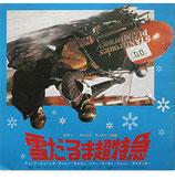 雪だるま超特急(アメリカ映画/パンフレット)