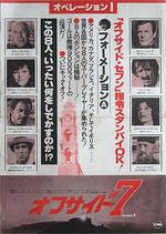 オフサイド7(宣材・B3判)