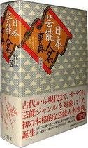 日本芸能人名事典(古典芸能からTVタレントまで7500名)(映画書)