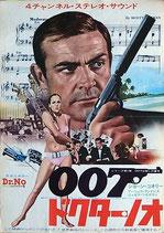 007ドクター・ノオ(映画プレスシート)