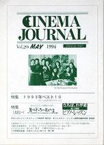CINEMA JOURNAL シネマ・ジャーナル vol.29(映画雑誌)