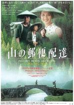 山の郵便配達(外国映画チラシ)