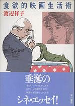 食欲的映画生活術(シネマ・エッセイ)映画書