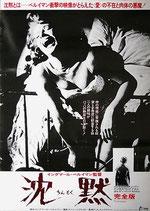 沈黙(完全版リヴァイバル/映画ポスター)