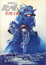機動戦士ガンダムⅡ 哀戦士編(アニメパンフレット)