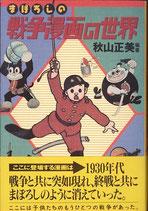 まぼろしの戦争漫画の世界(漫画)