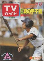 週刊TVガイド・北海道版(928号・TV雑誌)