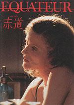 EQUATEUR 赤道(フランス映画/プレスシート)