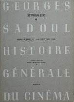 世界映画全史(4)映画の先駆者・パテの時代(映画書)