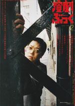 演劇ぶっく NO. 95 カクスコ「超総集編~今日までどうもありがとう」(演劇書)