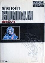 機動戦士ガンダム(ロマンアルバム・エクストラ35/映画書)