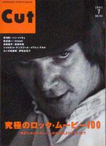 CUT・151号(表紙・時計じかけのオレンジ)