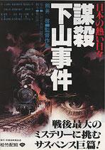 日本の熱い日々・謀殺下山事件(チラシ邦画)