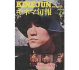 「ドラゴン怒りの鉄拳」特集(キネマ旬報7月下旬号・NO.636)(映画雑誌/映画書)