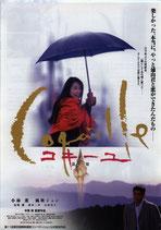 コキーユ(貝殻/チラシ邦画)