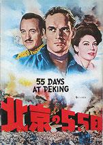 北京の55日・リバイヴァル版(アメリカ映画/パンフレット)