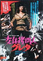女体拷問人グレタ(西独映画/プレスシート)