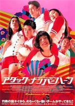 アタック・ナンバーハーフ(パラマウント・ユニバーサル シネマ11/外国映画チラシ)