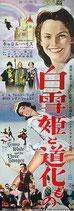 白雪姫と道化もの(日本語版・立看2枚組/映画ポスター)