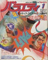 バラエティ(1月号・表紙・'81メディア・クロス・パワー大発射号/雑誌)