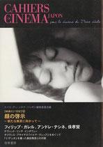 顔の啓示-新たな風景に向かって-/カイエ・デュ・シネマ・ジャポン(21)(映画書)