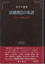 演劇創造の系譜・日本近代演劇史研究