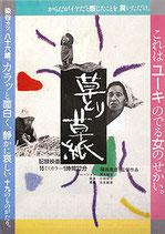 草とり草紙(記録映画チラシ)