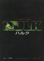 ハルク(アメリカ映画/プレスシート)