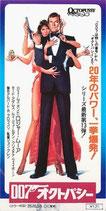 007オクトパシー(前売半券)