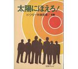 太陽にほえろ!ドクター刑事登場!(15)(TV/映画書)