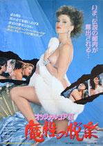 オリジナル・コア2 魔性の悦楽(ピンク映画/洋画ポスター)